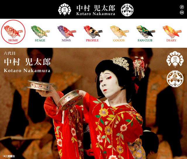 中村児太郎-Official-Web-Site_s